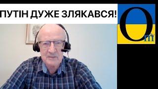 Піонтковський: Путіну вперше стало дуже боязко! Далі буде ще!