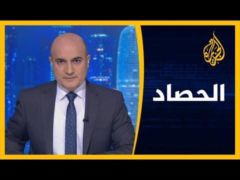 ???? الحصاد - الاحتجاجات الأمريكية.. ترمب يلوح بالجيش  - نشر قبل 6 ساعة