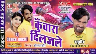 रघुवीर-Cg Dj Dance Song-Kuwara Diljale-Rghuveer Narang-New Chhattisgarhi Geet HD Video 2018 SB