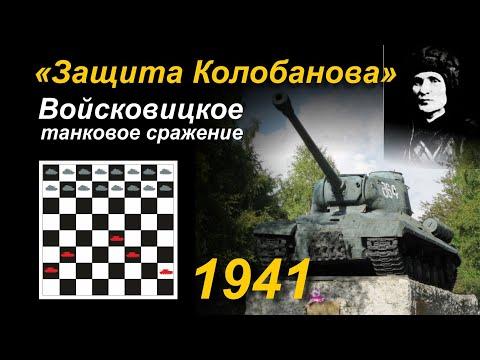 """""""Защита Колобанова"""". 43 : 1. Войсковицкое танковое сражение."""