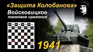 'Защита Колобанова'. 43 : 1. Войсковицкое танковое сражение.