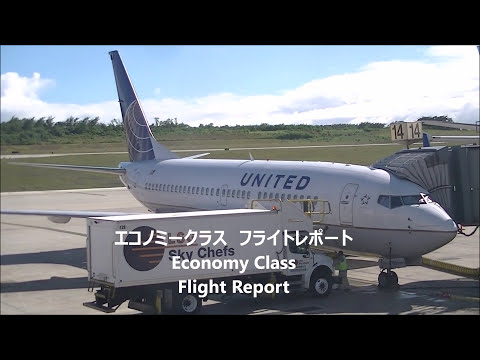 United Airlines Boeing 737-700 experience: Guamグアム→Nagoya Chubu/Centrair 名古屋中部
