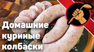 Куриные колбаски - сосиски и сувид sous-vide