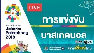 Live! การแข่งขัน บาสเกตบอลชาย ระหว่าง ไทย Vs อินโดนีเซีย ในมหกรรมกีฬาเอเชียนเกมส์ 2018