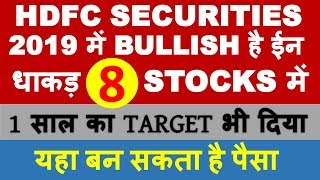HDFC Securities latest stock pick buy recommendation | multibagger stocks 2019 india to earn profit