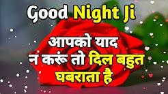 Good night wishes🌹Good night shayari video🌹Wallpaper🌹Photo🌹Image🌹Quotes🌹Sms