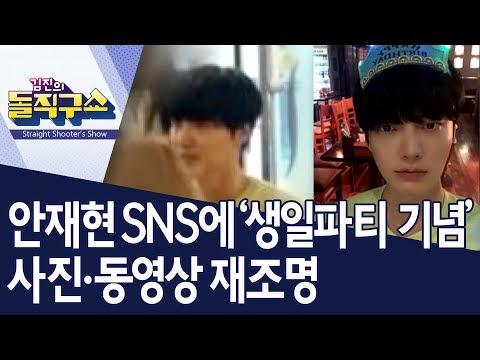 [핫플]안재현 SNS에 '생일파티 기념' 사진·동영상 재조명 | 김진의 돌직구쇼