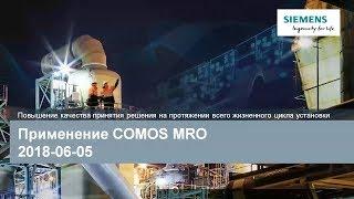 Вебинар Сименс: COMOS MRO для интеллектуальных систем технического обслуживания и ремонтов