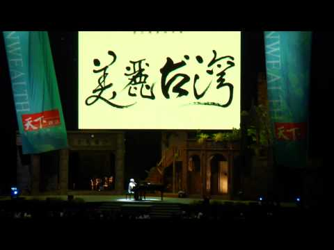 20110629  胡德夫~美麗島