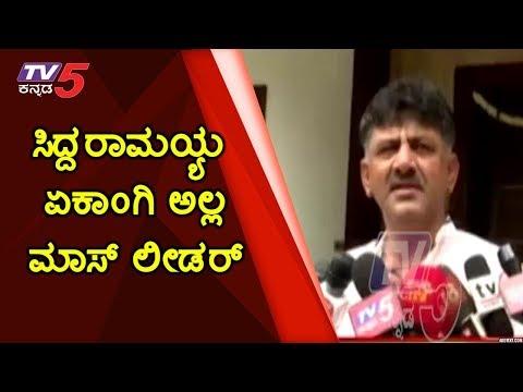 Siddaramaiah Mass Leader - DK Shivakumar   ಸಿದ್ದು ಮಾಸ್ ಲೀಡರ್..!   TV5 Kannada
