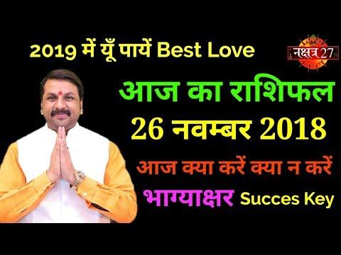 26 November |Aaj Ka Rashifal | 2019 में यूँ पायें Best Love ( प्रेम )| Daily Rashifal