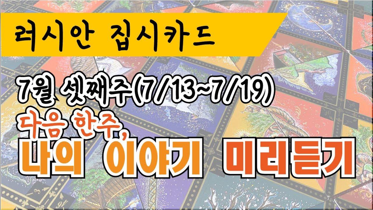 [집시타로/주간운] 7월 3주, 나의 이야기 미리 듣기