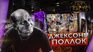 [Джексон Поллок ]  ART I FACTS