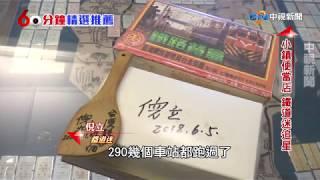 精選推薦—文創鐵道 一起追火車│60分鐘