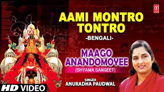 Subscribe our channel for more updates: http://www./tseriesbhakti devi bhajan: aami montro tontro album: maago anandomoyee singer: anuradha paudwa...