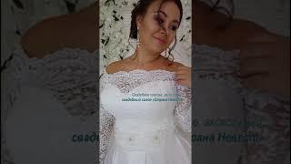 Свадебное платье размера плюс в Челябинске