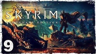 Skyrim Legendary Edition. 9 Речная застава.