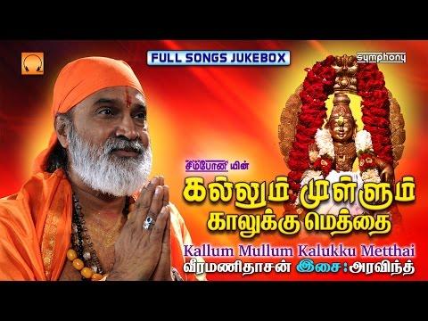 Kallum Mullum Kaalukku Metthai | Veeramanidasan | Full songs