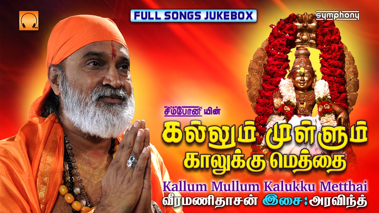 veeramanidasan ayyappan songs free download pallikattu