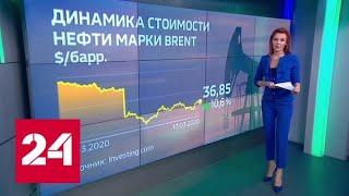 Нефтяной обвал и коронавирус как форс-мажор: Мосбиржа готова к открытию - Россия 24