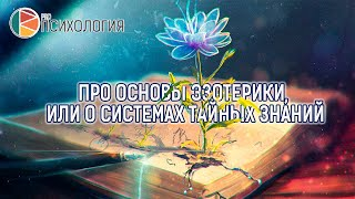 """""""Про основы эзотерики, или о системах тайных знаний"""""""