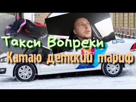 Катаю детский тариф. Таксую в Яндекс такси Курск