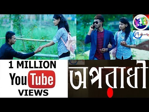 Oporadhi (অপরাধী) | Bangla New Song 2018 | Ankur Mahamud Feat Arman Alif | KB Multimedia