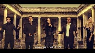 Paywand Jaff &amp Mera &amp Ebdulqahar Zaxoyî &amp Loka Zahir -