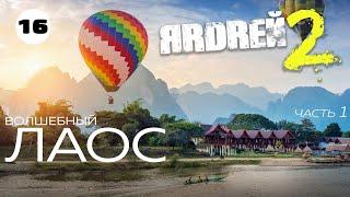 Волшебный Лаос часть 1 Красивее чем Таиланд и Вьетнам вместе взятые
