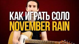 Как играть соло на гитаре November Rain Guns n' Roses видеоурок - Уроки игры на гитаре Первый Лад