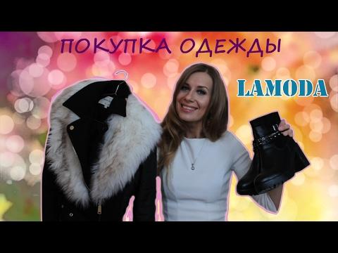 Покупка одежды Lamodaиз YouTube · С высокой четкостью · Длительность: 10 мин42 с  · Просмотры: более 1.000 · отправлено: 19.02.2017 · кем отправлено: Paloma Picasso