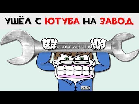 Ушёл с ЮТУБА на ЗАВОД (Анимация)