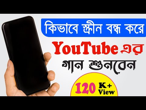 play youtube video when screen off | play youtube in background | play youtube with screen off