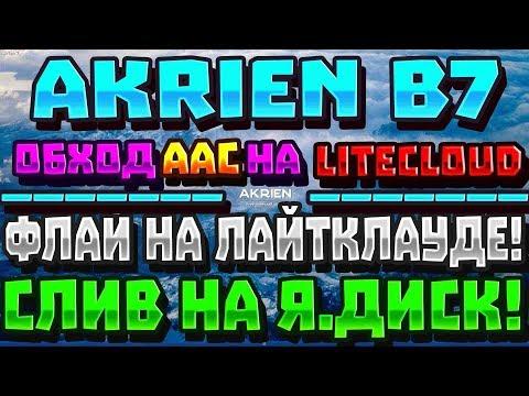 Akrien B7 | ЛУЧШИЙ ЧИТ | ОБХОД Litecloud, LastCraft И AAC АНТИЧИТА В ЦЕЛОМ!!!