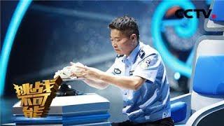 《挑战不可能 第三季》 20171210 | CCTV《挑战不可能》官方频道