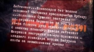 СТАВКА. КАТАСТРОФА (фильм 1)