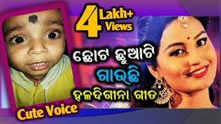 [ Must Watch ] Viral Video | Mo Haladi Gina Song sing by a Cute Child | Cute Voice -Odia Fun Tv