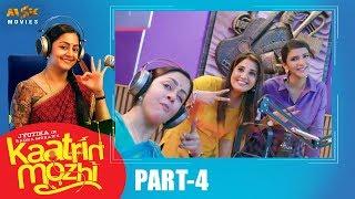 Jyotika's Kaatrin Mozhi Latest Tamil Movie Part - 4 | Radha Mohan, Lakshmi Manchu, Vidaarth
