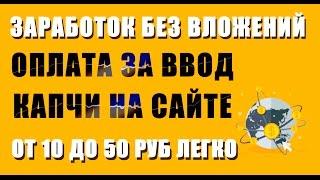 ВЫВОД 0,00818 с 2-х BITCOIN FAUCETS / ПРОБЛЕМА со ВВОДОМ КАПЧИ