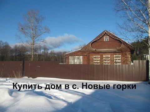 Продается дом 29.6 м2 на участке 8 соток в с. Новые Горки Лежневского района Ивановской Области