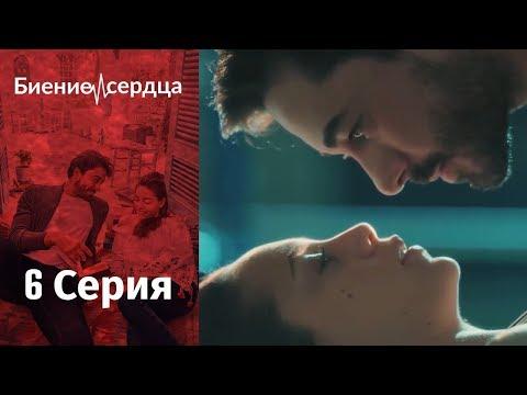 Сердцебиение турецкий сериал 6 серия на русском
