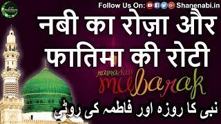 Nabi Ka Roza Aur Fatima Ki Roti   Fatima Ki Aadhi Roti Aur Ramzan 2018 Bayan