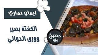 الكفتة بصرر وورق الدوالي - ايمان عماري