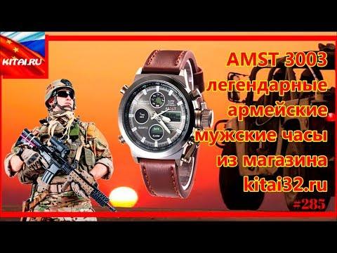 a3e2beddfadb AMST 3003 - Легендарные армейские мужские часы   Часы AMST из нашего  магазина  kitai32.ru  300 ○ http   bear.kitmagazin.ru  - Часы AMST ...