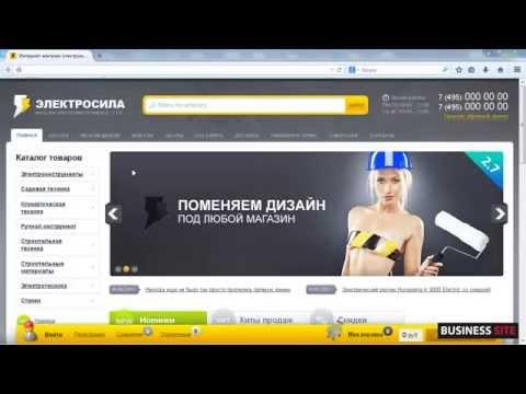 Создание интернет магазинов – возможности 1С Битрикс