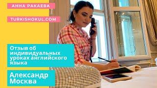 ОТЗЫВ О КУРСАХ АННЫ РАКАЕВОЙ/МОСКВА