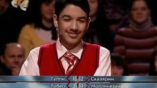 Самый умный 4й Полуфинал Младшая лига 2010г