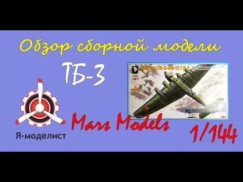 """Обзор модели самолета """"ТБ-3"""" фирмы """"Mars Models"""" в 1/144 масштабе."""