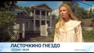 ТВ-ролик к сериалу Ласточкино гнездо (1-12 серии из 12) (2012)