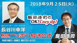 9月25日(火)ニュースは・・・ ▽日米貿易協議 延期へ ▽トランプ、米朝会...